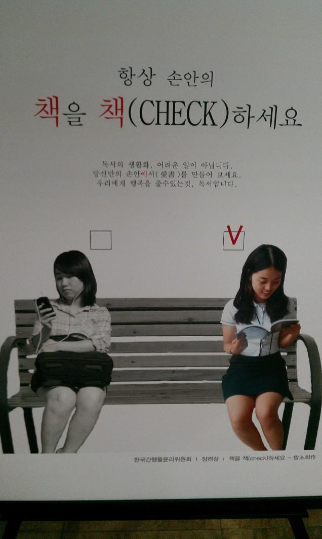 Maar de boekwinkel Kyobo vindt die smartphones maar niets.