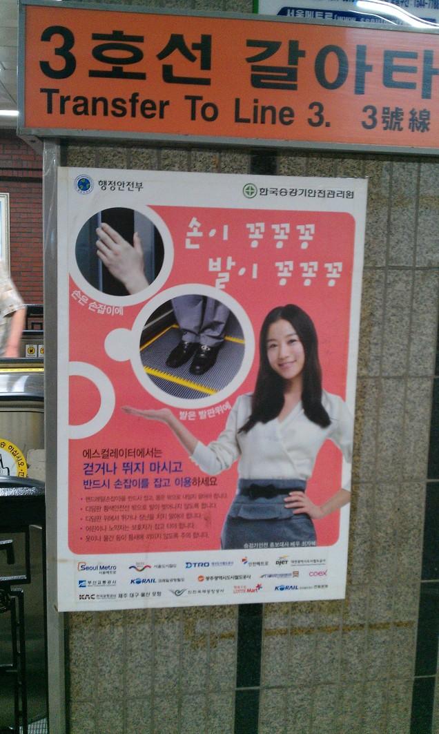 Voorlichtingsposter in de metro in Seoul over de roltrap.